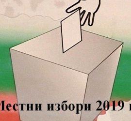 В община Панагюрище избирателната активност е сред най-ниските в област Пазарджик