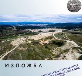 """Изложба показва археологическите проучвания на територията на язовир """"Луда Яна"""""""