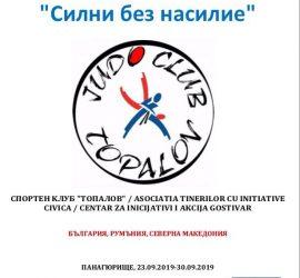 """СК """"Топалов"""" стартира международен младежки проект по програма """"Еразъм+"""""""