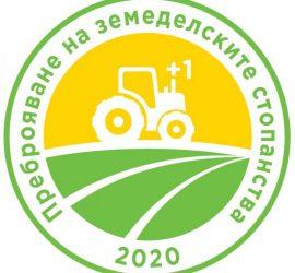 Започна пробното преброяване на земеделските стопанства в страната