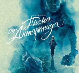 """Българската драма """"Писма от Антарктида"""" е новото заглавие в афиша на кино """"Модерен театър"""" тази седмица"""