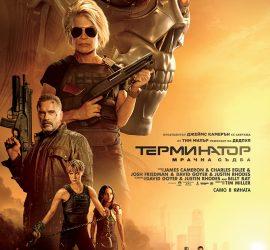 """Фантастичният екшън """"Терминатор: Мрачна съдба"""" е новото заглавие в афиша на кино """"Модерен театър"""" тази седмица"""