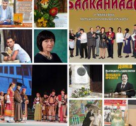 Културните събития през месец октомври