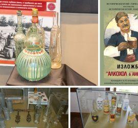 """Изложба """"Алкохол & Амбалаж"""" гостува в Исторически музей – Панагюрище"""