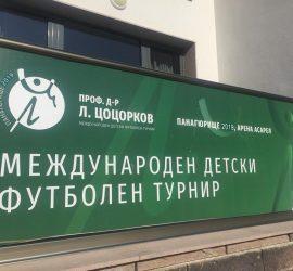 """Бижутера, Топчо, Кривия и Янев идват за """"мач на звездите"""" във Втория Международен детски футболен турнир """"Проф. д-р Лъчезар Цоцорков"""""""