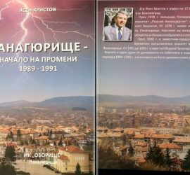 """Книгата на д-р Ясен Христов """"Панагюрище – начало на промени 1989-1991"""" ще бъде представена на 12-ти ноември в музея"""