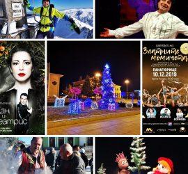 Културните събития през месец декември