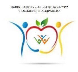 """Министерството на здравеопазването обявява XIII-то издание на Националния ученически конкурс """"Посланици на здравето"""" за 2021 година"""