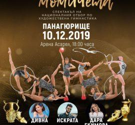 """Панагюрище посреща """"Златните момичета"""" в зала """"Арена Асарел"""" на 10 декември"""