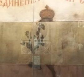 След реставрация, оригиналът на знамето на Съединението отново е изложен в Исторически музей – Панагюрище