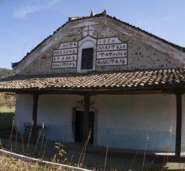Продължава дарителска кампания за ремонт на църквата в с. Поибрене