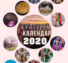 Община Панагюрище впечатлява с интерактивен културен календар за 2020 година