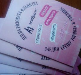 Ден на розовата фланелка – световен ден за борба с тормоза в училище