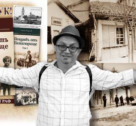 """Среща с автограф със Стоян Радулов и новата му книгата """"Поздравъ отъ Панагюрище"""", том 2"""
