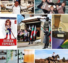 Културните събития през месец март
