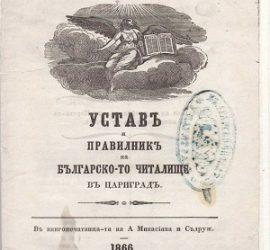 На 10 април 1866 г. е основано българско читалище в Цариград