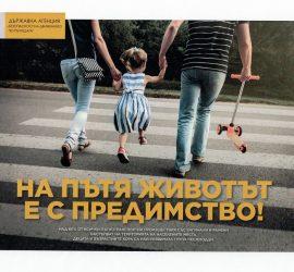 Община Панагюрище подкрепя Деня на безопасността на движението по пътищата