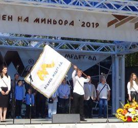 """Асарел-Медет""АД отменя фирмения празник за Деня на миньора"