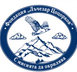"""Фондация """"Лъчезар Цоцорков"""" набира проекти за социално-емоционално образование"""