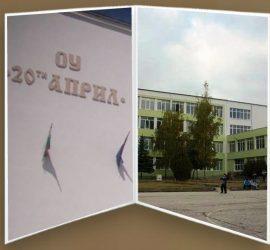 """ОУ""""Двайсти април"""" и ОУ""""Проф. Марин Дринов"""" връчват свидетелствата за завършено основно образование на седмокласници на 2 юли"""