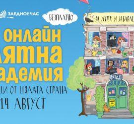 """За първи път ученици от Пазарджишко могат да се включатв Лятната онлайн академия на """"Заедно в час"""""""