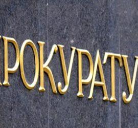 Районна прокуратура в Панагюрище става териториално отделение към Пазарджишката от 1 януари 2021г.