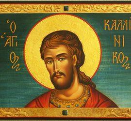 На 29 юли имен ден празнуват всички с имената Калин, Калина и Горан