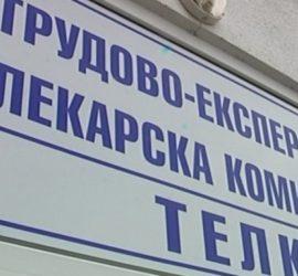 Всички направления за ТЕЛК след 15 октомври ще бъдат въвеждани и управлявани през Информационната система за контрол на медицинската експертиза