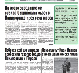 """Темите на фокус в новия брой вестник """"ОБОРИЩЕ"""" тази седмица"""