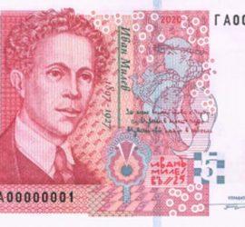 Нова банкнота от 5 лева от септември