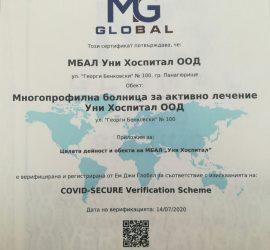 """""""Уни Хоспитал"""" е първата в страната болница със Сертификат по COVID-SECURE Verification Scheme"""