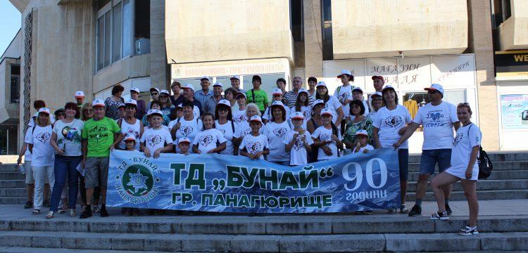 """Туристическо дружество """"Бунай"""" ще отбележи тържествено 90 г. години от основаването си"""