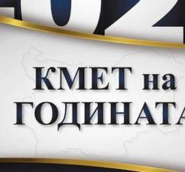 """Днес обявяват победителите в конкурса """"Кмет на годината"""""""