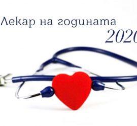 """И тази година ще изберат """"Лекар на годината"""""""