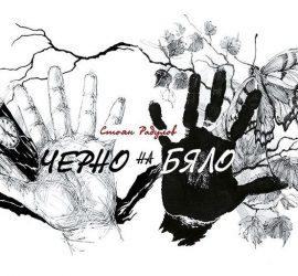 """Стоян Радулов представя юбилейната си антологична книга """"Черно на бяло"""" днес в Панагюрище"""