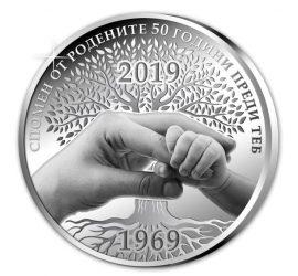 """Паметен знак """"За спомен от родените 50 години преди теб"""" ще получат 130 деца от община Панагюрище, родени през 2019г."""