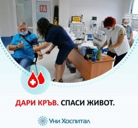 """Кръводарителска акция на 21 октомври в """"Уни Хоспитал"""""""