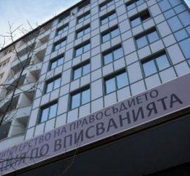 Удължава се срокът за пререгистрация на юридическите лица с нестопанска цел