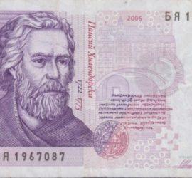 БНБ изважда от обращение банкнотите от 2 лева