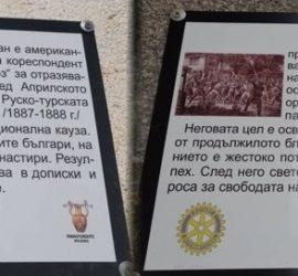 Табели за исторически личности и събития са поставени в Панагюрище