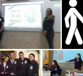 """Младежите от """"Лео клуб""""- Панагюрище запознаха своите връстници с историята на Международния ден на белия бастун"""