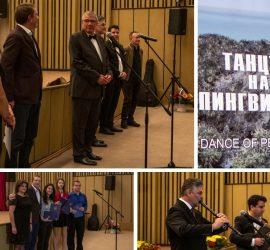 """Почетохме 75 години от рождението на проф. Цоцорков с филма """"Танцът на пингвините"""""""