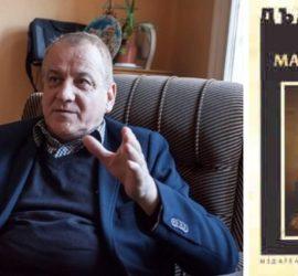 """Боян Ангелов представи книгата си """"Дълг и чест: Марин Дринов"""" в Панагюрище"""