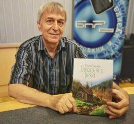 """""""Ожадняла река"""" и """"Легенда за синора"""" на Румен Стоичков събират почитатели на словото в Панагюрище"""