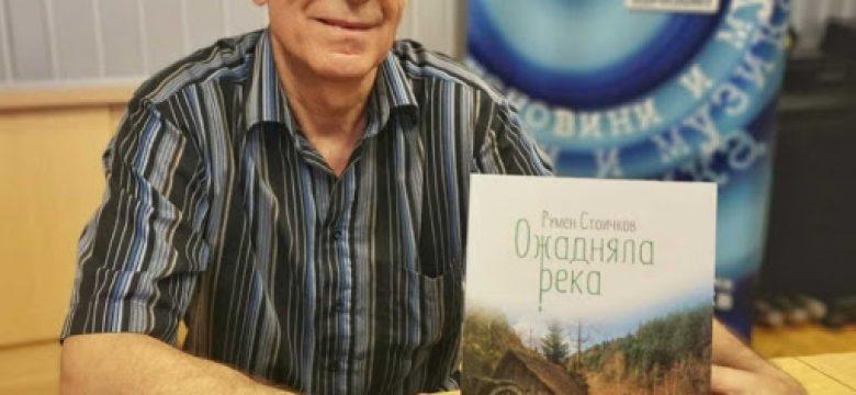 Писателят и журналист Румен Стоичков гостува в Бъта