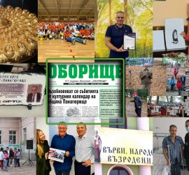 """Темите на деня, събрани на страниците на вестник """"Оборище"""""""