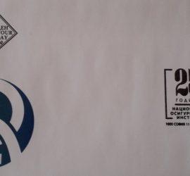 НОИ празнува 25 години с пощенска марка и печат