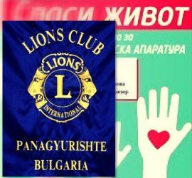 """""""Лайънс клуб"""" – Панагюрище подкрепи с дарение от 1 000 лева кампанията за закупуване на шоков фризер за кръвна плазма за Кръвния център в Пловдив"""