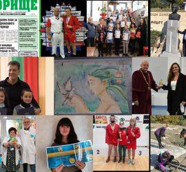 """Темите, лицата и събитията на фокус в новия брой на вестник """"ОБОРИЩЕ"""""""