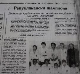 Заслужилият треньор Иван Шопов: Навършиха се 40 години от първия златен медал по джудо за момчета